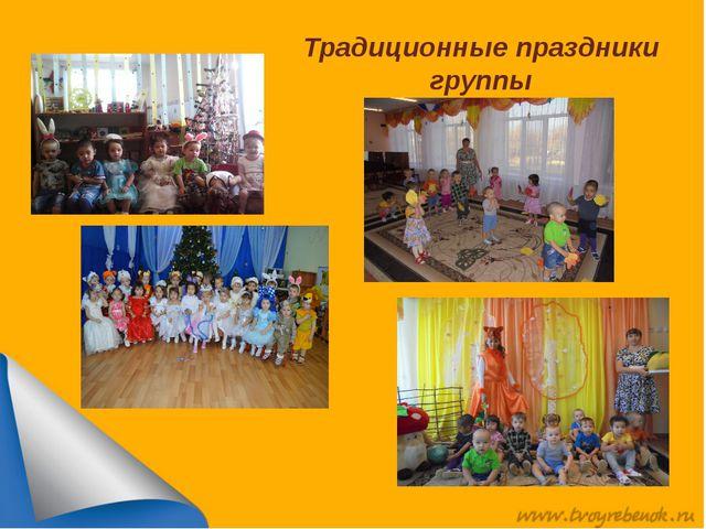 Традиционные праздники группы