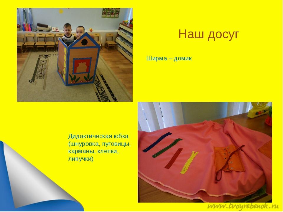 Наш досуг Дидактическая юбка (шнуровка, пуговицы, карманы, клепки, липучки)...