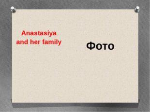 and her family Anastasiya Фото