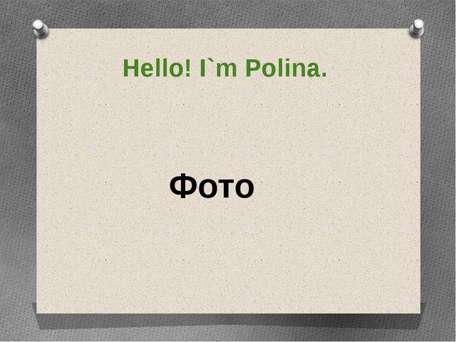 Hello! I`m Polina. Фото