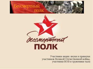 Участники акции: внуки и правнуки участников Великой Отечественной войны, уч