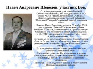 Павел Андреевич Шевелёв, участник Вов. О своем прадедушке, участнике Великой