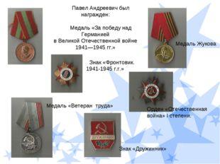 Павел Андреевич был награжден: Медаль «За победу над Германией в Великой Отеч