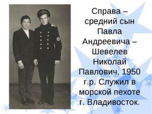 Справа – средний сын Павла Андреевича – Шевелев Николай Павлович, 1950 г.р. С