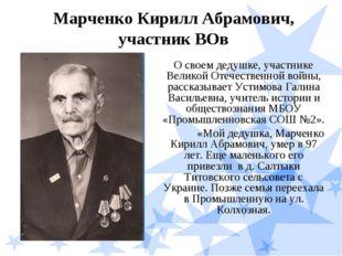 Марченко Кирилл Абрамович, участник ВОв О своем дедушке, участнике Великой От
