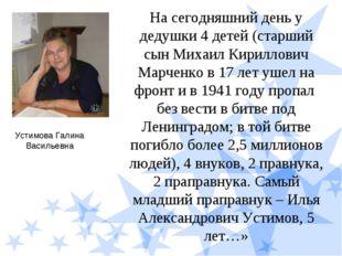 На сегодняшний день у дедушки 4 детей (старший сын Михаил Кириллович Марченко