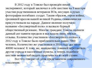 В 2012 году в Томске был проведён некий эксперимент, который заключал в себе