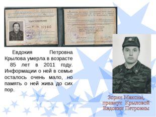 Евдокия Петровна Крылова умерла в возрасте 85 лет в 2011 году. Информации о н