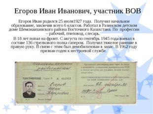 Егоров Иван Иванович, участник ВОВ Егоров Иван родился 25 июля1927 года. Полу