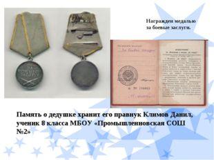 Награжден медалью за боевые заслуги. Память о дедушке хранит его правнук Клим