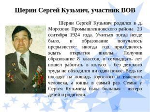 Шерин Сергей Кузьмич, участник ВОВ Шерин Сергей Кузьмич родился в д. Морозово