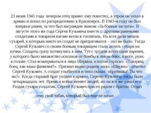 23 июня 1941 года вечером отец принес ему повестку, а утром он уехал в армию