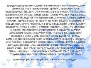 Перед вторым ранением Сергей Кузьмич уже был минометчиком, лихо справлялся с