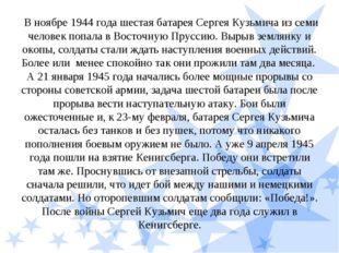 В ноябре 1944 года шестая батарея Сергея Кузьмича из семи человек попала в В