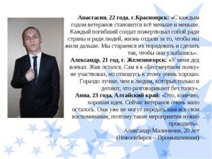 Анастасия, 22 года, г.Красноярск: «С каждым годом ветеранов становится всё ме