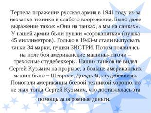 Терпела поражение русская армия в 1941 году из-за нехватки техники и слабого