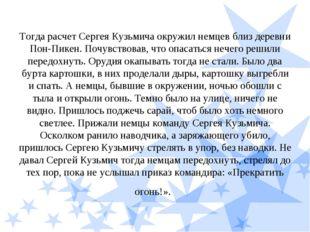 Тогда расчет Сергея Кузьмича окружил немцев близ деревни Пон-Пикен. Почувство
