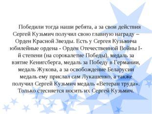 Победили тогда наши ребята, а за свои действия Сергей Кузьмич получил свою г