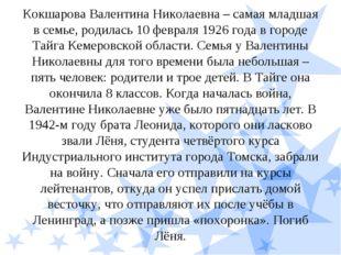 Кокшарова Валентина Николаевна – самая младшая в семье, родилась 10 февраля 1