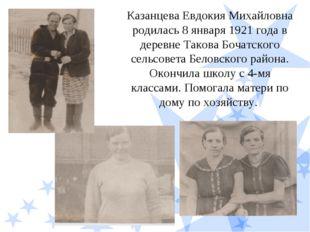 Казанцева Евдокия Михайловна родилась 8 января 1921 года в деревне Такова Боч