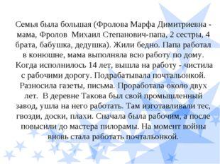 Семья была большая (Фролова Марфа Димитриевна - мама, Фролов Михаил Степанови