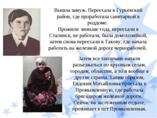 Вышла замуж. Переехала в Гурьевский район, где проработала санитаркой в роддо