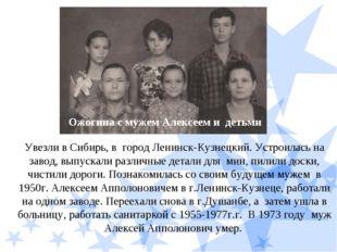 Увезли в Сибирь, в город Ленинск-Кузнецкий. Устроилась на завод, выпускали ра