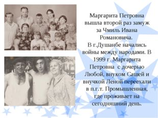 Маргарита Петровна вышла второй раз замуж за Чмиль Ивана Романовича. В г.Душа
