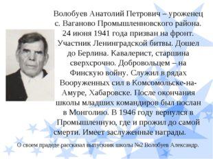 Волобуев Анатолий Петрович – уроженец с. Ваганово Промышленновского района. 2