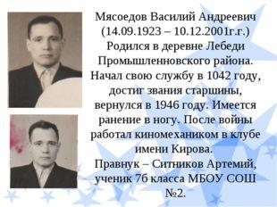 Мясоедов Василий Андреевич (14.09.1923 – 10.12.2001г.г.) Родился в деревне Ле