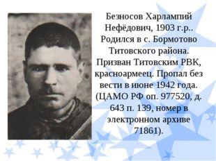 Безносов Харлампий Нефёдович, 1903 г.р.. Родился в с. Бормотово Титовского ра