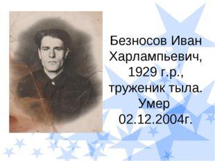 Безносов Иван Харлампьевич, 1929 г.р., труженик тыла. Умер 02.12.2004г.