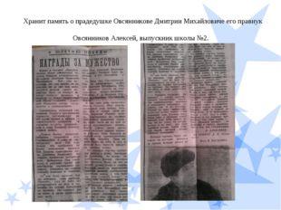 Хранит память о прадедушке Овсянникове Дмитрии Михайловиче его правнук Овсянн
