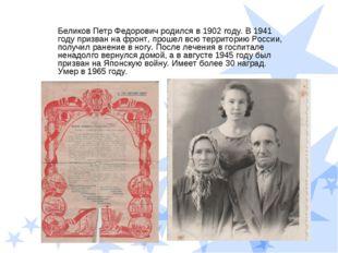 Беликов Петр Федорович родился в 1902 году. В 1941 году призван на фронт, про