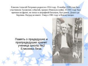 Елисеев Алексей Петрович родился в 1914 году. В ноябре 1938 года был участник