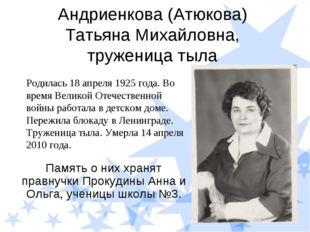 Андриенкова (Атюкова) Татьяна Михайловна, труженица тыла Память о них хранят