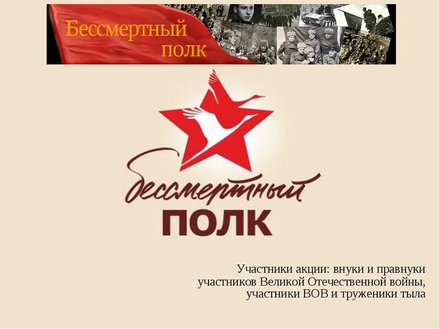 Участники акции: внуки и правнуки участников Великой Отечественной войны, уч...