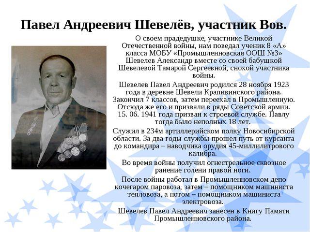 Павел Андреевич Шевелёв, участник Вов. О своем прадедушке, участнике Великой...