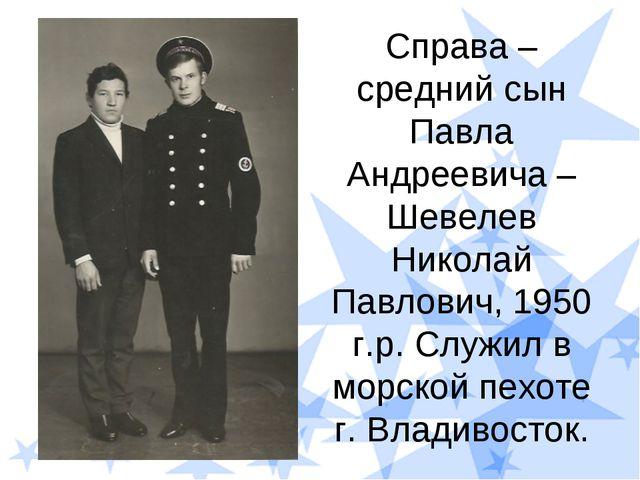Справа – средний сын Павла Андреевича – Шевелев Николай Павлович, 1950 г.р. С...