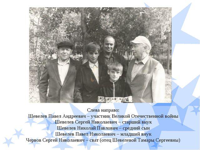Слева направо: Шевелев Павел Андреевич – участник Великой Отечественной войны...