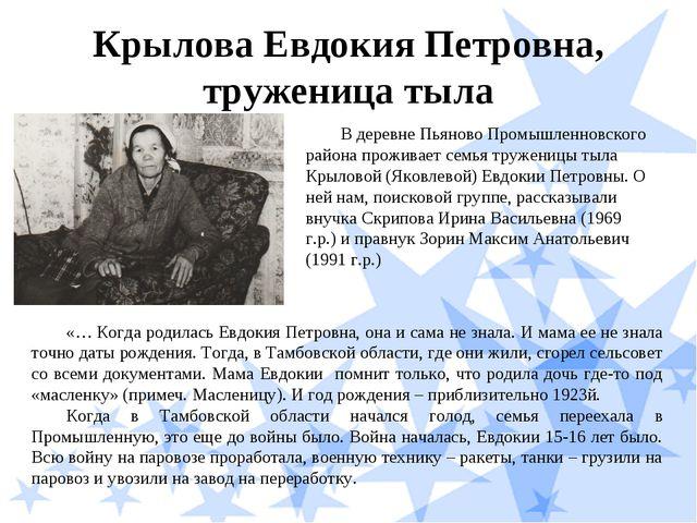 Крылова Евдокия Петровна, труженица тыла В деревне Пьяново Промышленновского...