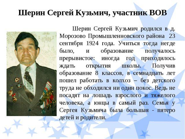 Шерин Сергей Кузьмич, участник ВОВ Шерин Сергей Кузьмич родился в д. Морозово...