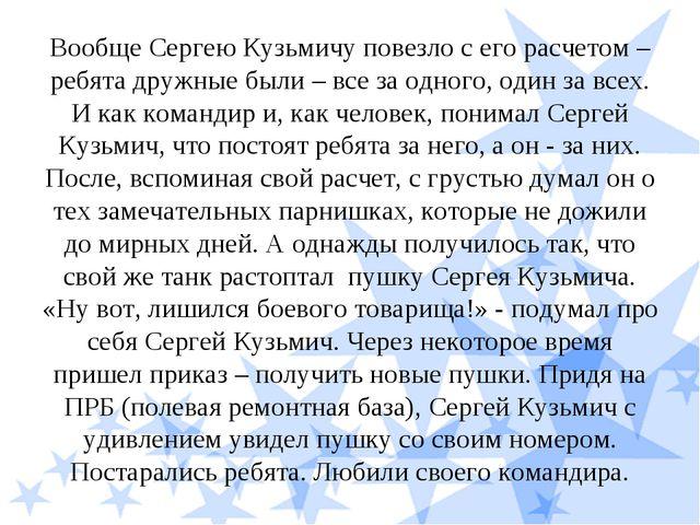 Вообще Сергею Кузьмичу повезло с его расчетом – ребята дружные были – все за...