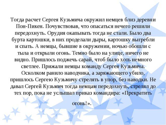 Тогда расчет Сергея Кузьмича окружил немцев близ деревни Пон-Пикен. Почувство...