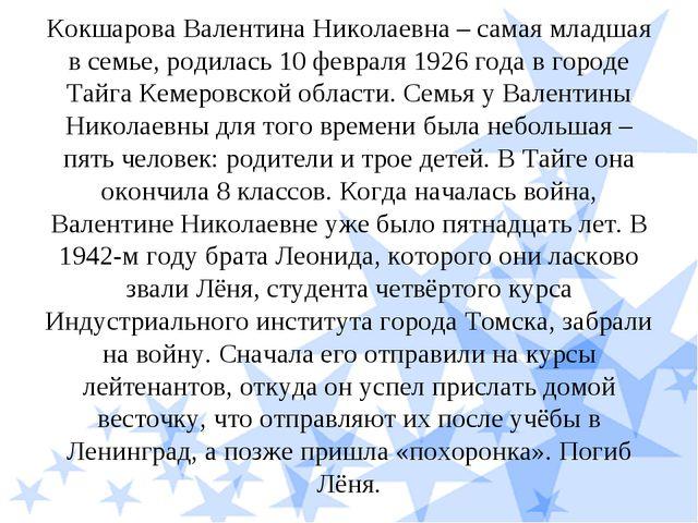 Кокшарова Валентина Николаевна – самая младшая в семье, родилась 10 февраля 1...