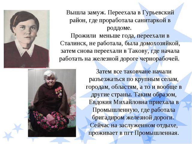 Вышла замуж. Переехала в Гурьевский район, где проработала санитаркой в роддо...