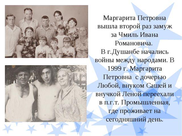 Маргарита Петровна вышла второй раз замуж за Чмиль Ивана Романовича. В г.Душа...