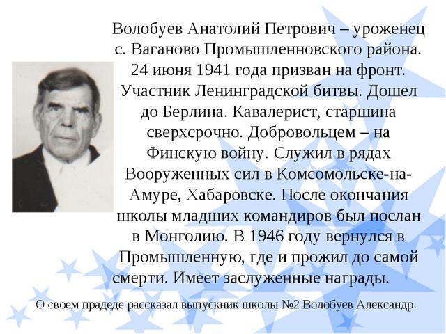 Волобуев Анатолий Петрович – уроженец с. Ваганово Промышленновского района. 2...