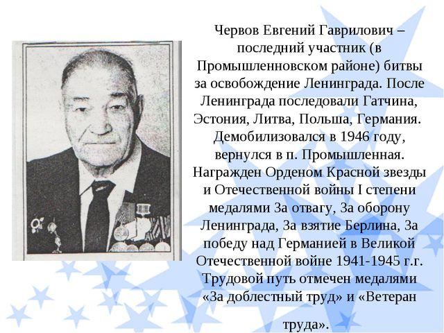 Червов Евгений Гаврилович – последний участник (в Промышленновском районе) би...