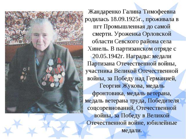 Жандаренко Галина Тимофеевна родилась 18.09.1925г., проживала в пгт Промышлен...